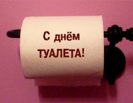 Открытка поздравляю с днем туалета!