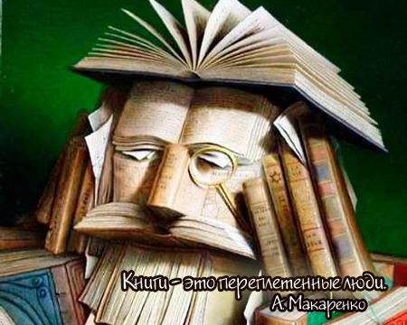 Открытка книги — это переплетенные люди.
