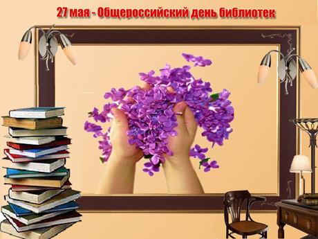 Открытка 27 мая — всероссийский день библиотек