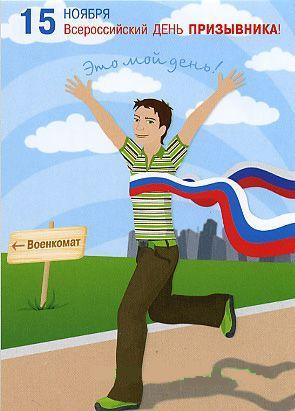 Открытка 15 ноября — всероссийский день призывника