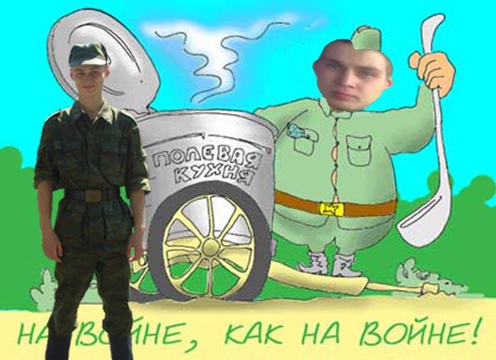 Прикольная открытка на войне как на войне!