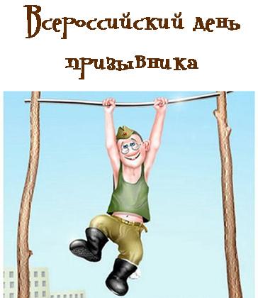 Открытка всероссийский день призывника