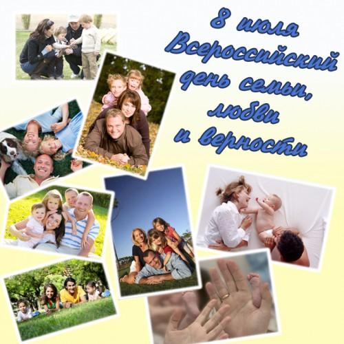 Открытка 8 июля — всероссийский день семьи, любви и верности