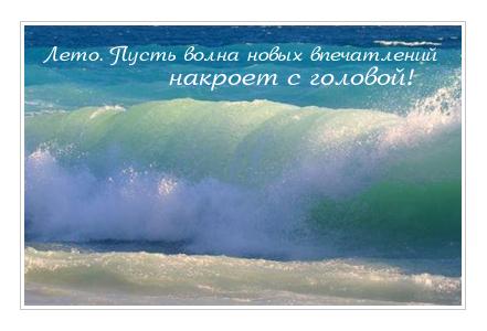 Поздравительная открытка с летом